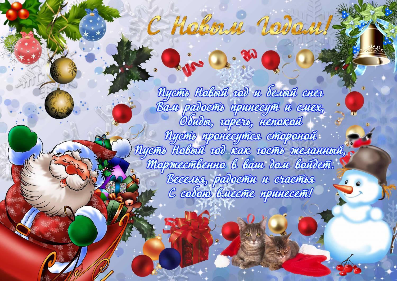 Поздравление с новым годом для детей 7 лет